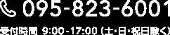 095-823-6001