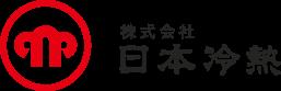 株式会社 日本冷熱 公式ホームページ