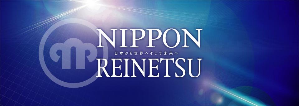 日本から世界へそして未来へ